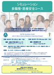 Revised IPE safety flyer_ページ_1.png