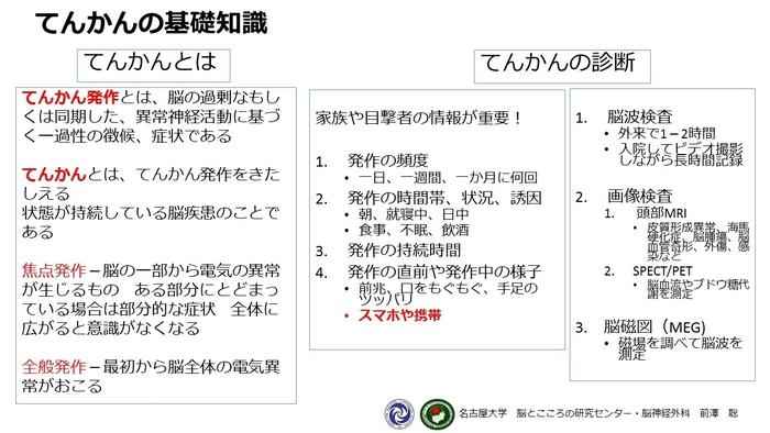てんかんスライド2-1.jpg