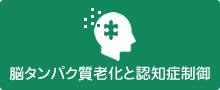 脳タンパク質老化と認知症制御